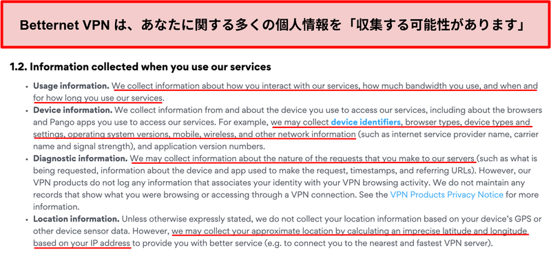BetternetVPNプライバシーポリシーのスクリーンショット