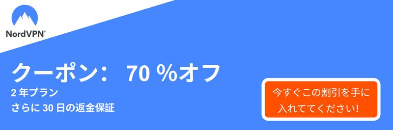 2年間のサブスクリプションと30日間の返金保証のための70%割引を提供する働くNordVPNクーポンのグラフィック
