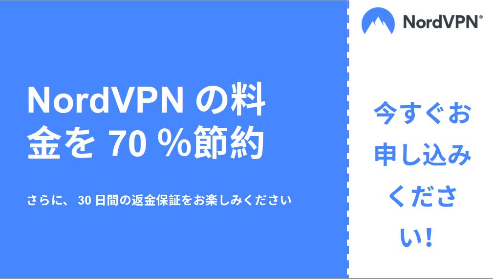 70%の割引と30日間の返金保証がある、有効なNordVPNクーポンの図