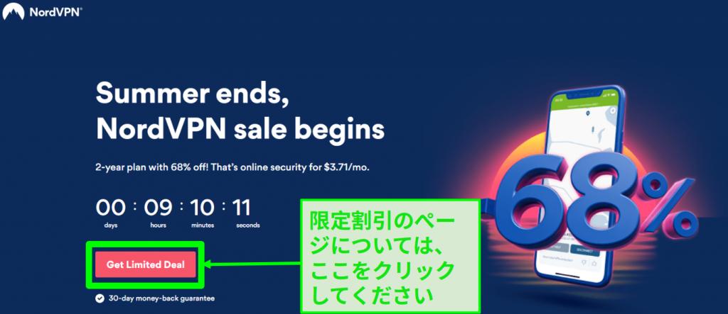 NordVPNの隠し取引ページのスクリーンショット