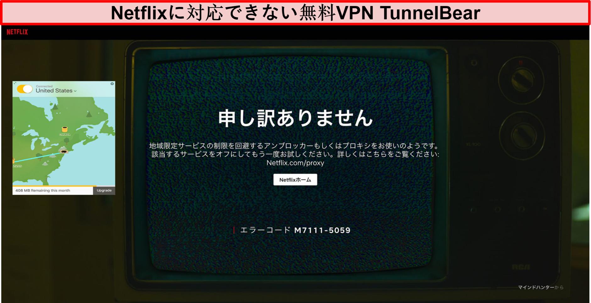 Netflixを使用して米国に接続されたTunnelBear VPNのスクリーンショット。ブロック解除またはプロキシエラーメッセージが表示されています。