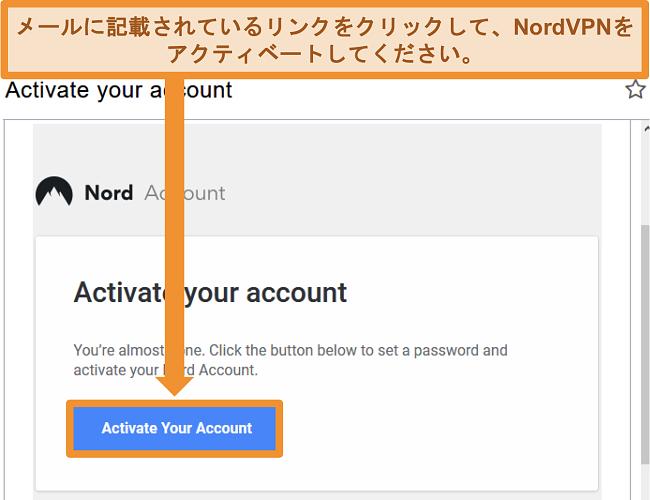 電子メールを介してアクティブなNordVPNアカウントへのオプションのスクリーンショット
