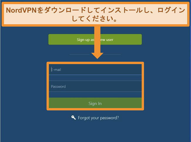 NordVPNWindowsアプリのログイン画面のスクリーンショット