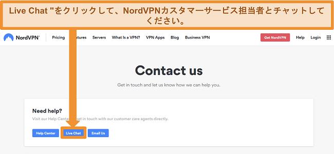 ライブチャットボタンを示すNordVPNお問い合わせページのスクリーンショット