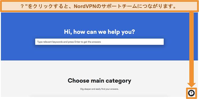下部にサポートボタンがあるNordVPNのヘルプページのスクリーンショット