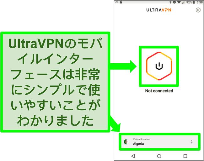 AndroidでのUltraVPNのUIのスクリーンショット