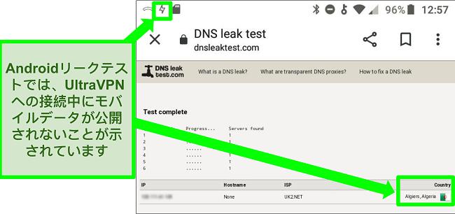 Android上のUltraVPNがアルジェリアのサーバーに接続されているときに成功したDNSリークテストのスクリーンショット