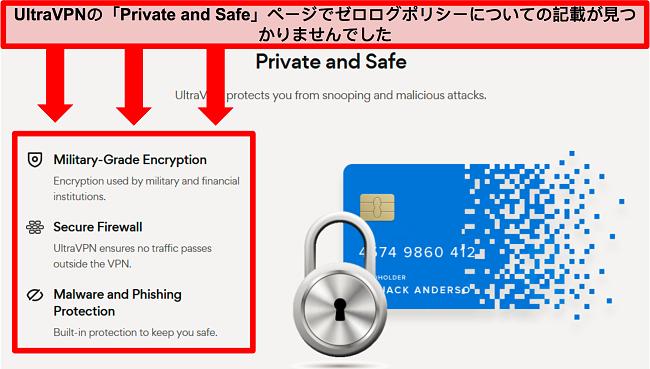 UltraVPNのWebサイトの「PrivateandSafe」セクションのスクリーンショット