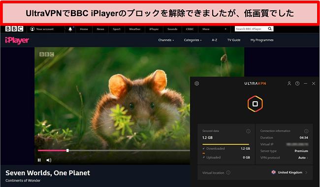 英国のUltraVNcサーバーによってブロック解除されたBBCiPlayerのスクリーンショット