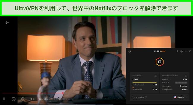 UltraVPNがヒューストンのサーバーに接続されているときにNetflixで再生されているコブラ会のスクリーンショット