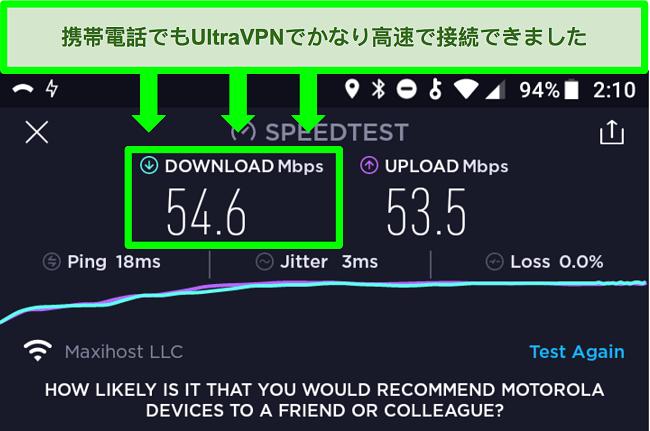 UltraVPNがAndroidデバイスに接続されている間の接続速度テストのスクリーンショット