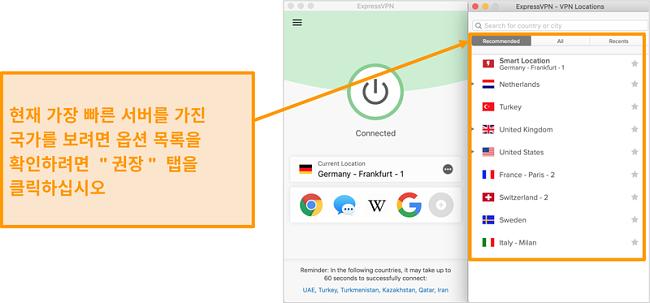 추천 서버를 보여주는 ExpressVPN 앱 스크린 샷