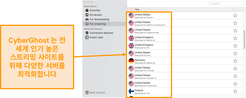 스트리밍에 최적화 된 서버를 보여주는 Mac 용 CyberGhost 앱 스크린 샷