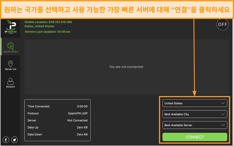 IPVanish 앱 인터페이스 및