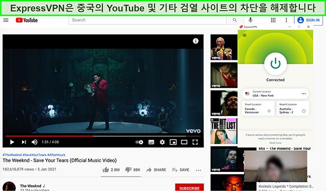 미국 서버에 연결된 ExpressVPN의 스크린 샷 및 중국에서 YouTube 차단 해제