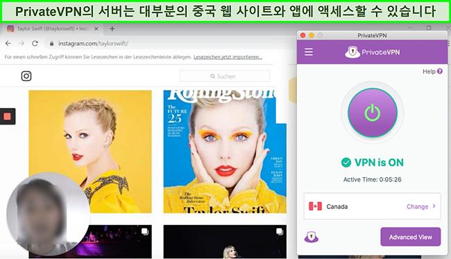캐나다 서버에 연결된 PrivateVPN의 스크린 샷 및 중국에서 Instagram 차단 해제