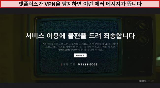 VPN, 프록시 또는 차단 해제 사용시 Netflix 오류 메시지 스크린 샷-오류 코드 : M7111-5059