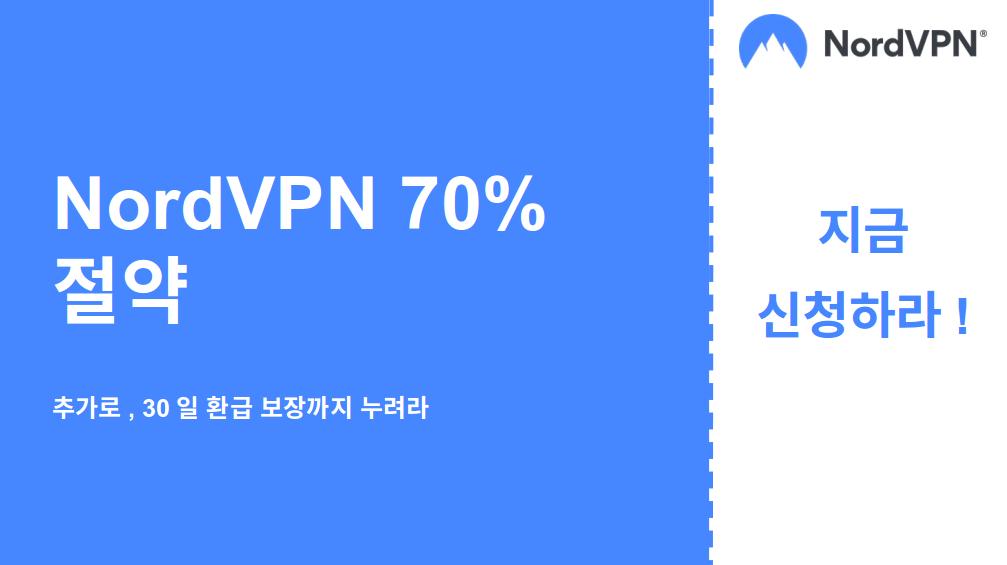 70 % 할인 및 30 일 환불 보장으로 작동하는 NordVPN 쿠폰 그래픽