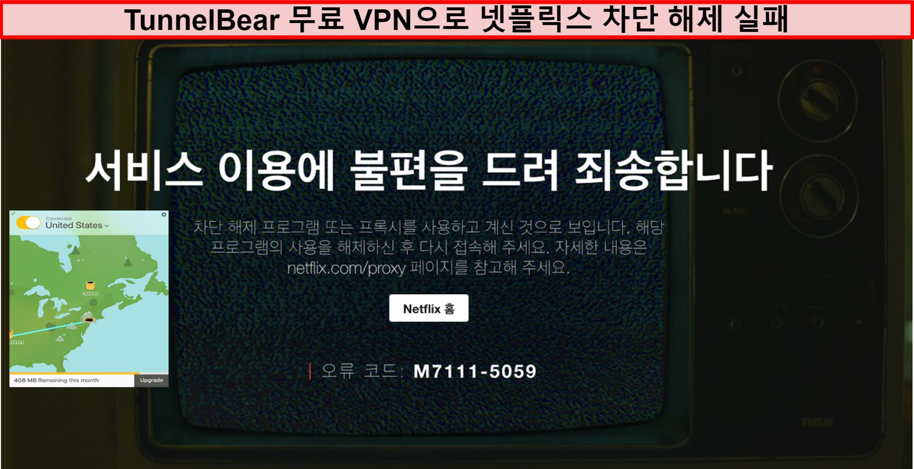 Netflix를 사용하여 미국에 연결된 TunnelBear VPN의 스크린 샷으로 차단 해제 또는 프록시 오류 메시지 표시