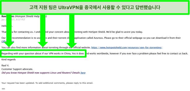 토렌트 및 VPN이 중국에서 작동하는지 여부와 관련하여 UltraVPN을 지원하는 이메일 교환 스크린샷