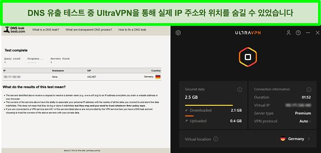 UltraVPN이 독일의 서버에 연결되어 있는 동안 성공적인 DNS 누출 테스트 스크린샷