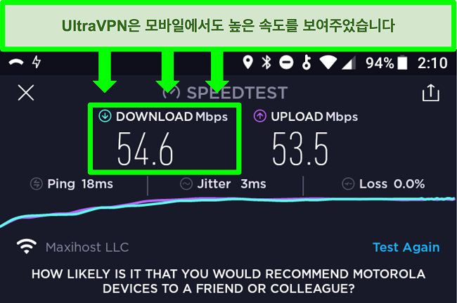 Android 기기에 UltraVPN이 연결된 상태에서 연결 속도 테스트 스크린샷