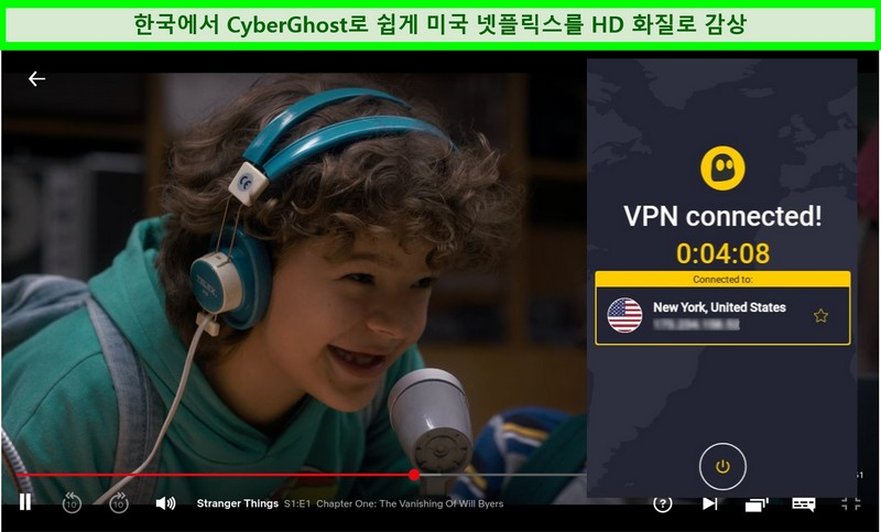 CyberGhost가 뉴욕 서버에 연결된 기묘한 이야기의 스크린 샷