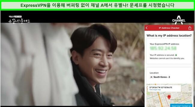 Eccentric!의 스크린 샷 ExpressVPN이 연결된 Chef Moon