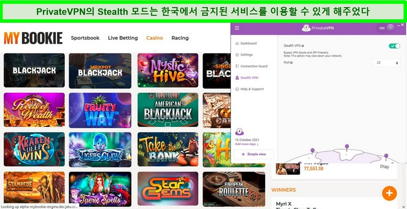 PrivateVPN의 Stealth VPN 모드가 활성화되어있는 동안 대한민국에서 차단 된 도박 서비스의 스크린 샷