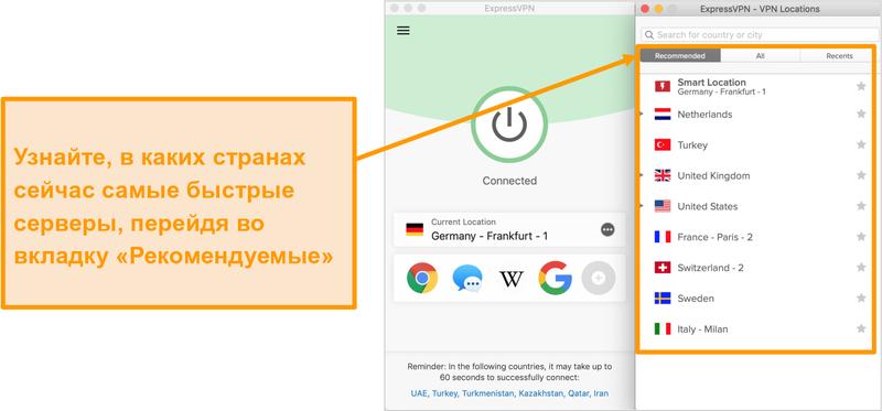 Скриншот приложения ExpressVPN с указанием рекомендуемых серверов
