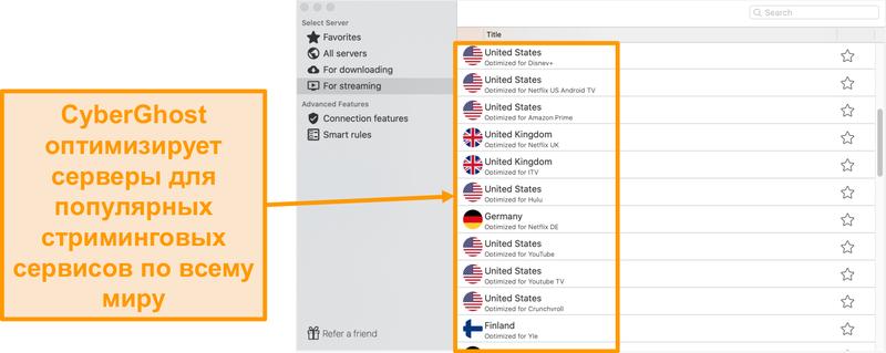 Снимок экрана приложения CyberGhost для Mac, показывающий оптимизированные серверы для потоковой передачи