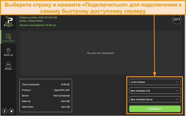 Скриншот интерфейса приложения IPVanish и раздела «Быстрое подключение»