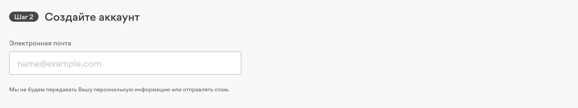 Screenshot of NordVPN account creation page