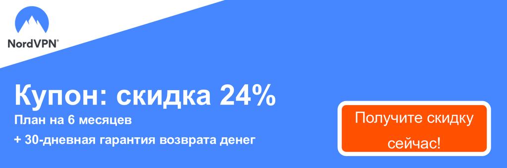 Изображение баннера с купоном NordVPN со скидкой 24%