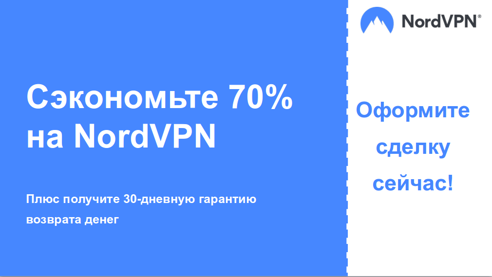Graphic of a working NordVPN coupon with 70% discount and 30-day money-back guarantee