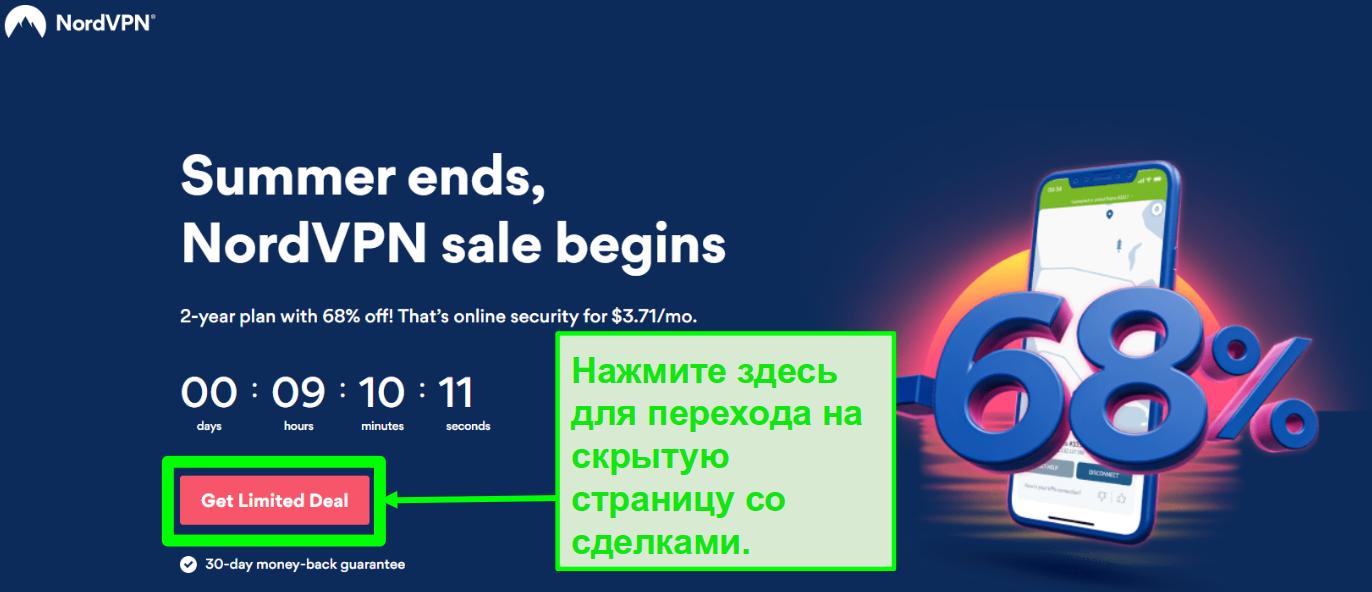 Скриншот страницы скрытых сделок NordVPN