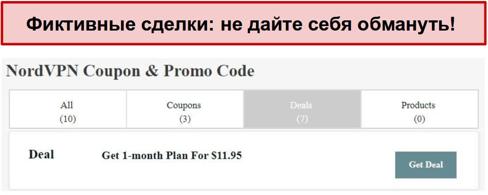 Веб-сайт, показывающий поддельную скидочную сделку NordVPN