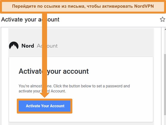 Скриншот опции для активной учетной записи NordVPN по электронной почте