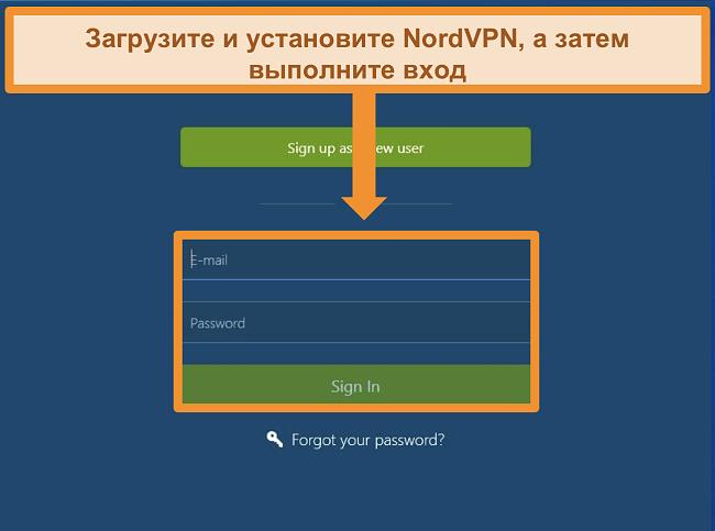 Скриншот экрана входа в приложение NordVPN для Windows