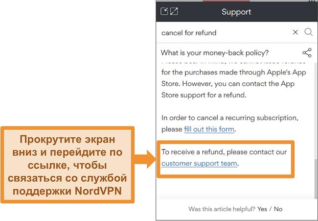 Скриншот чат-бота NordVPN, отвечающего на вопрос о возврате средств