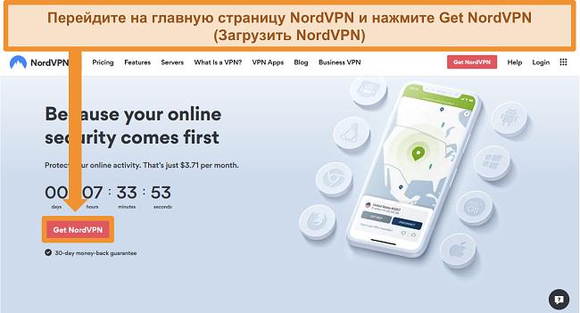 Скриншот домашней страницы NordVPN