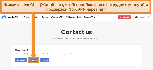 Скриншот страницы контактов NordVPN с кнопкой Live Chat