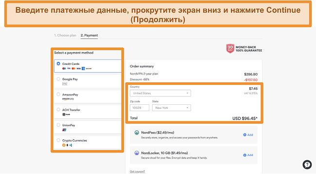 Снимок экрана с вариантами оплаты NordVPN