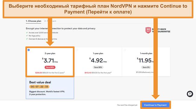 Скриншот страницы выбора тарифного плана на сайте NordVPN