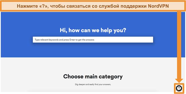 Скриншот страницы справки NordVPN с кнопкой поддержки внизу
