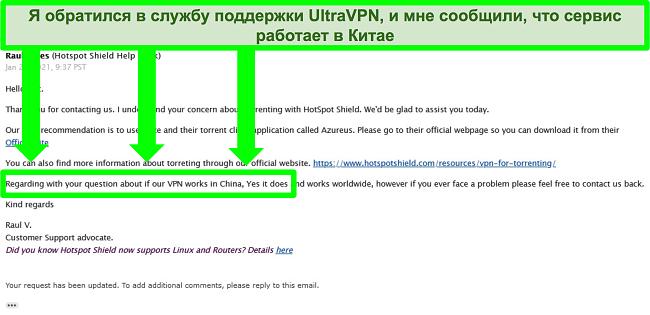 Снимок экрана обмена электронной почтой с поддержкой UltraVPN относительно торрентов и того, работает ли VPN в Китае