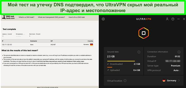 Снимок экрана успешного теста на утечку DNS, когда UltraVPN подключен к серверу в Германии