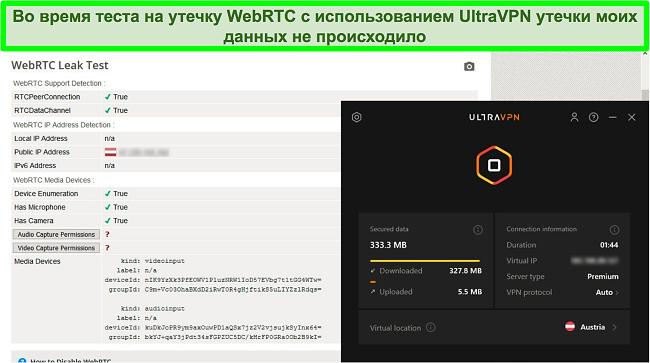 Снимок экрана с успешным результатом теста WebRTC, когда UltraVPN подключен к серверу в Австрии