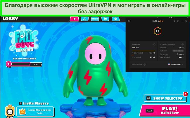 Снимок экрана Fall Guys: Ultimate Knockout, когда UltraVPN подключен к серверу в США