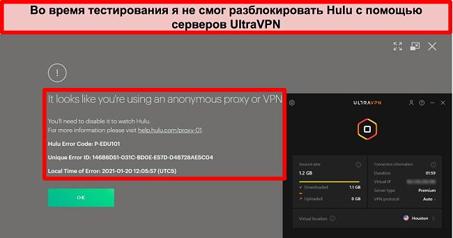 Снимок экрана с ошибкой IP-адреса прокси Hulu, когда UltraVPN подключен к серверу в США